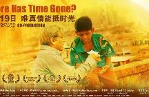 时间去哪儿了-欢喜首映-高清完整版视频在线观看